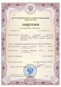 Licenses Item