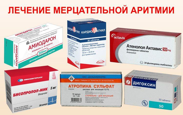 Препараты для лечения мерцательной аритмии