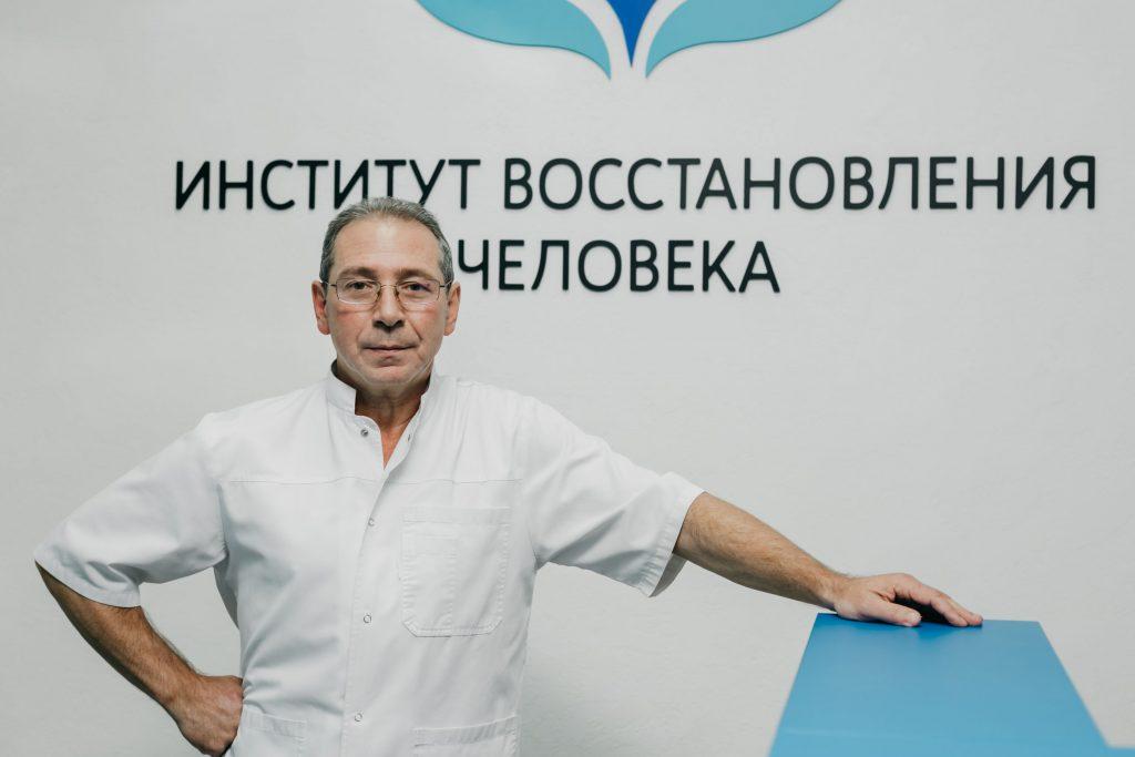 Институт восстановления человека