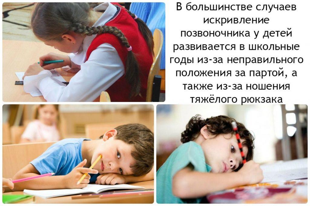 Основные причины нарушения осанки у детей