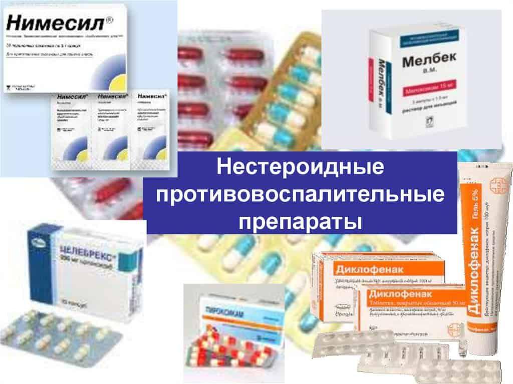 Препараты группы НПВС