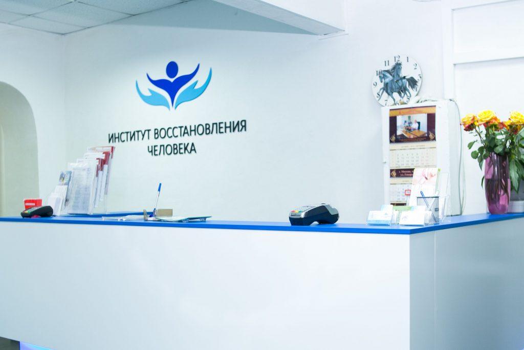 Клиника Институт Восстановления Человека