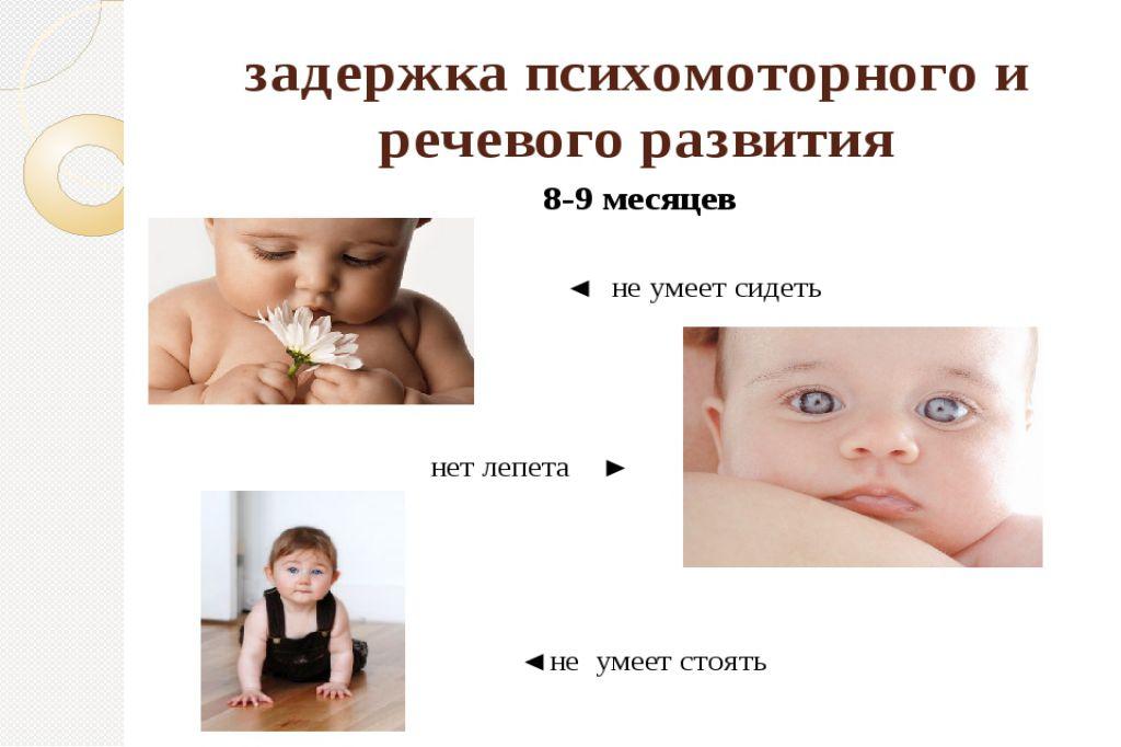 Признаки ЗПМР в 8—9 месяцев